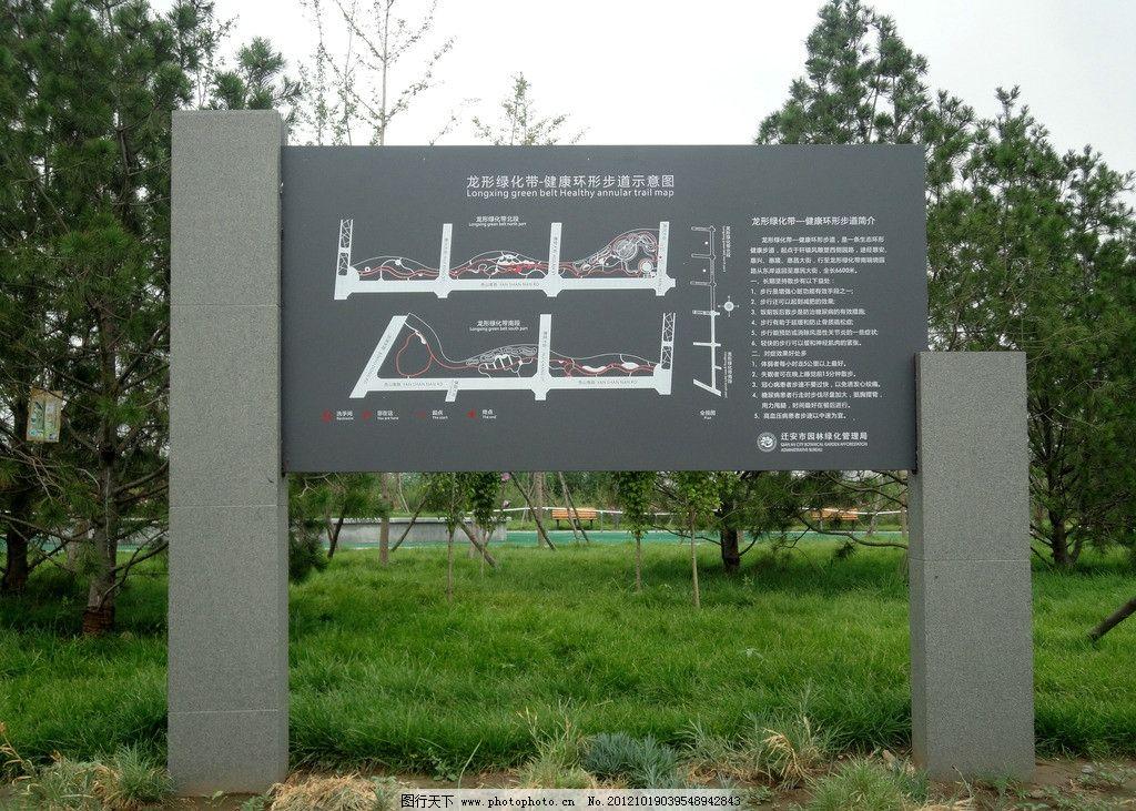 标志牌 标示 说明牌 指示牌 旅游 景区 景点 景观 观光 摄影 公园
