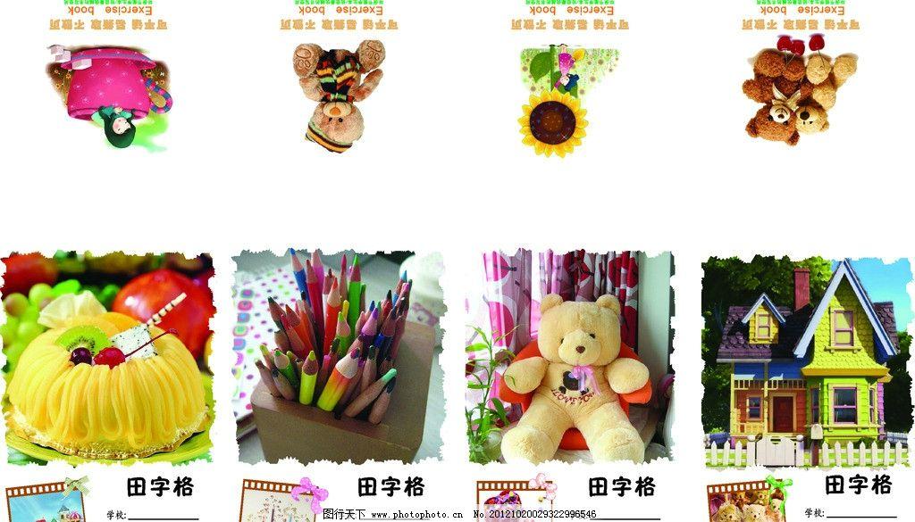 本本设计可爱小熊 蛋糕 彩笔 可爱的小熊 卡通房子 糖果 画册设计