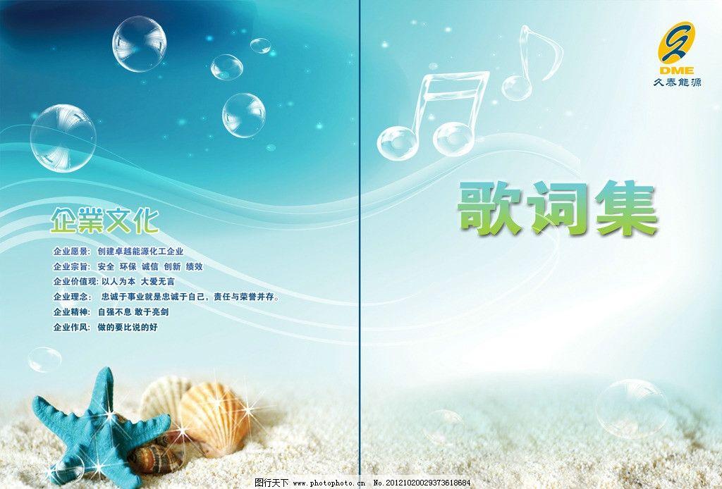 音乐封面设计 音乐封面
