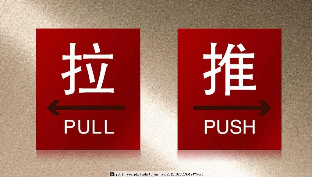 门贴 推拉门贴 推拉 标贴 指示 广告设计 矢量 公共标识标志 标识标志图片