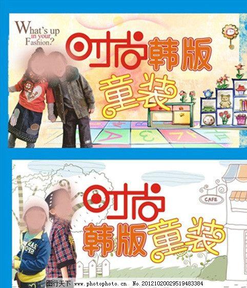 童装 时尚童装 休闲 童装店 儿童手绘 手绘pop 手绘风景 韩版 男孩