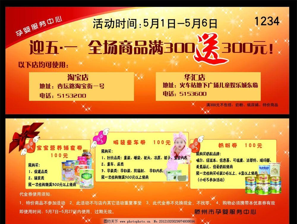 五一活动 爱婴 奶粉 送钱活动券 名片卡片 广告设计模板 源文件 300