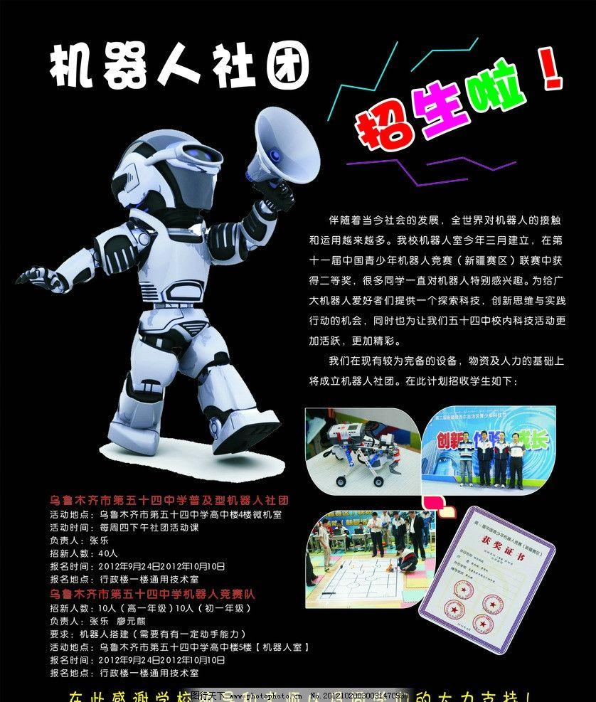 社团招生海报 海报 招生海报 宣传海报 机器人社团招生海报 海报设计