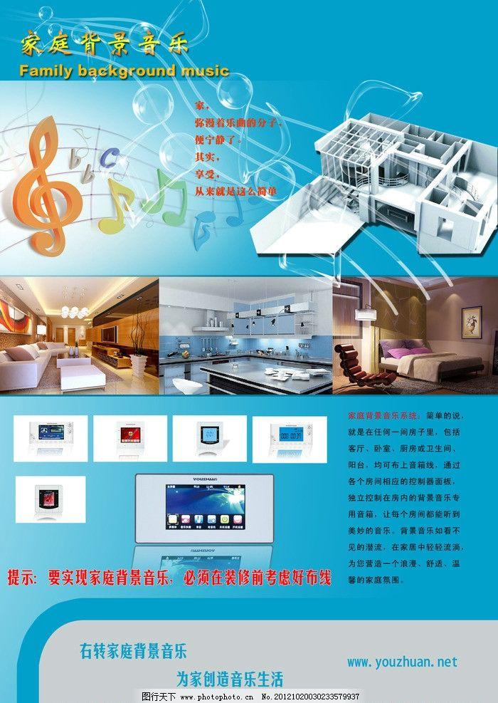 右转背景音乐系统彩页图片
