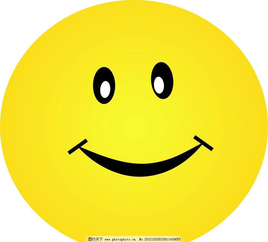 笑脸 开心笑脸 卡通 卡通笑脸