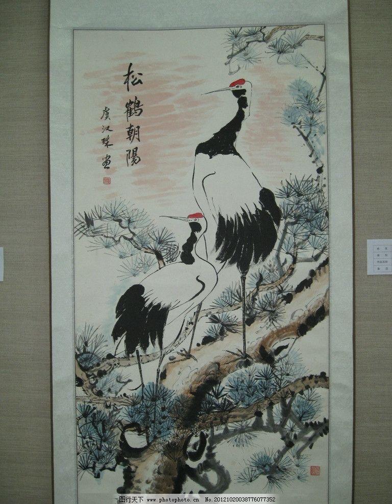 书画展 国画 仙鹤 展览 美术绘画 摄影