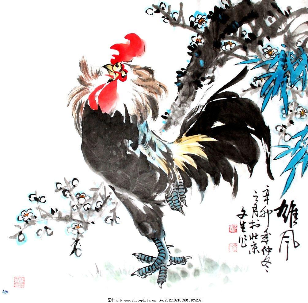 雄风 美术 中国画 动物画 公鸡 雄鸡 白梅花 竹子 国画艺术 国画集78