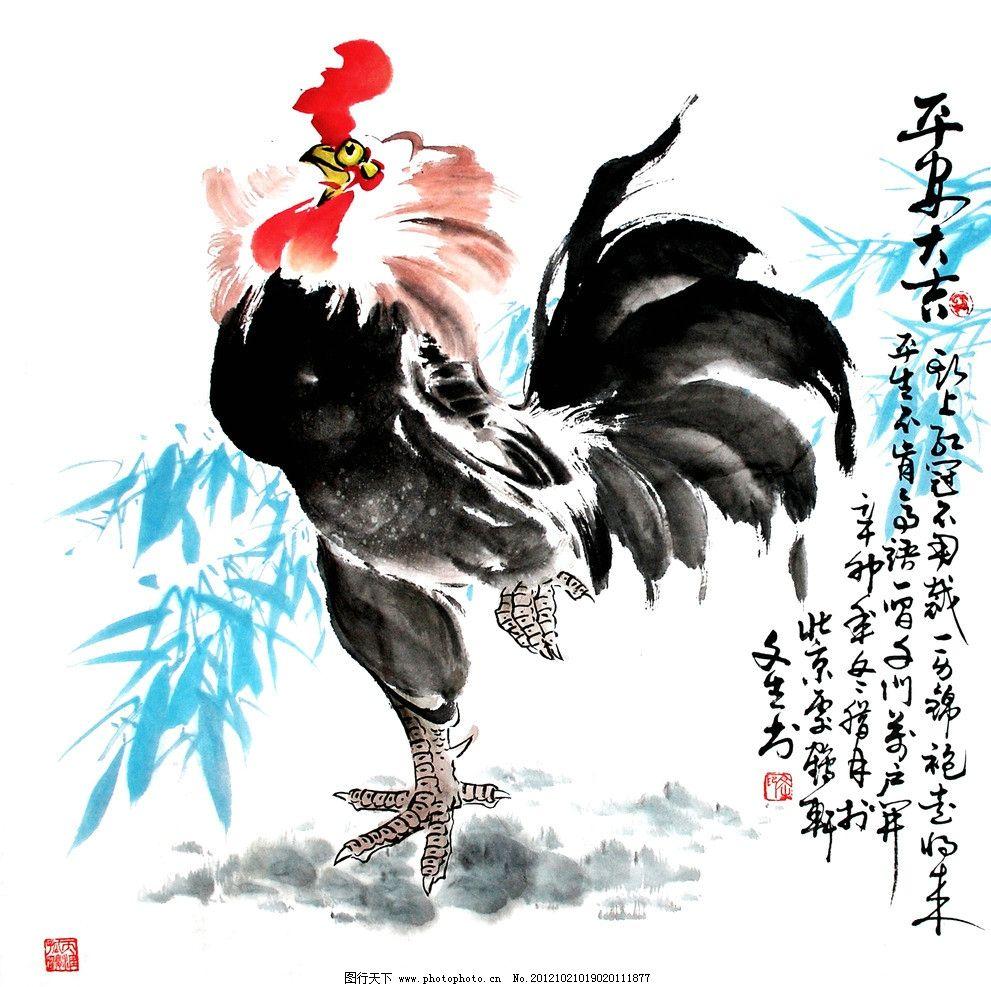 平安大吉 美术 中国画 动物画 公鸡 雄鸡 竹子 书法 国画艺术