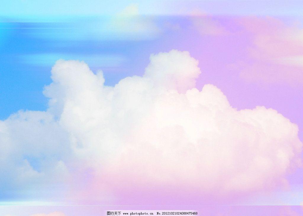 彩色云朵图片