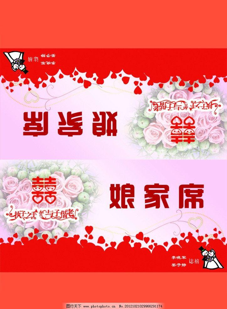 婚庆台签 喜字 娘家席 心形 玫瑰花 浪漫 名片卡片 广告设计模板 源