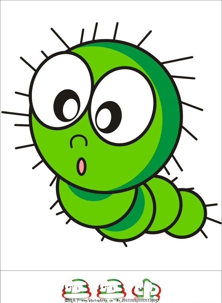 毛毛虫 小昆虫 小动物 自然生物 卡通 高清毛毛虫 其他设计 矢量