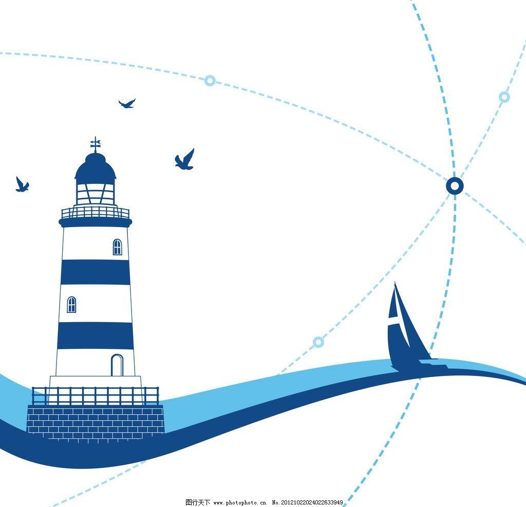 灯塔 航海 帆船 灯标 指引 导航 大海 自然风景 eps 矢量 自然景观 ep