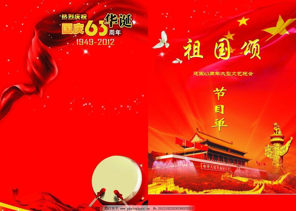 国庆节节目单 国庆节目单 花边框 天安门 红旗 鲜花 红飘带 射光 星光