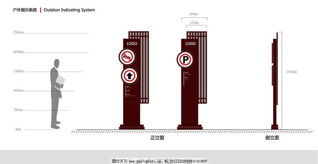 中式交通警告牌 中式 交通导视 提示牌 警告牌 禁止鸣笛 广告设计图片