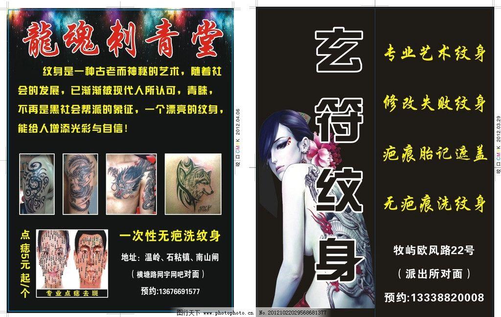 纹身 广告纸 刺青 广告设计 矢量 cdr
