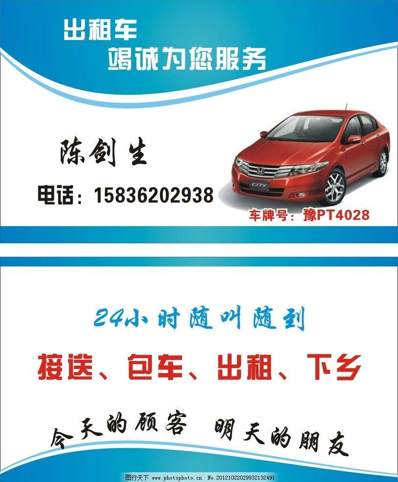 出租车名片 红色汽车 包车下乡 名片卡片 广告设计 矢量 cdr图片