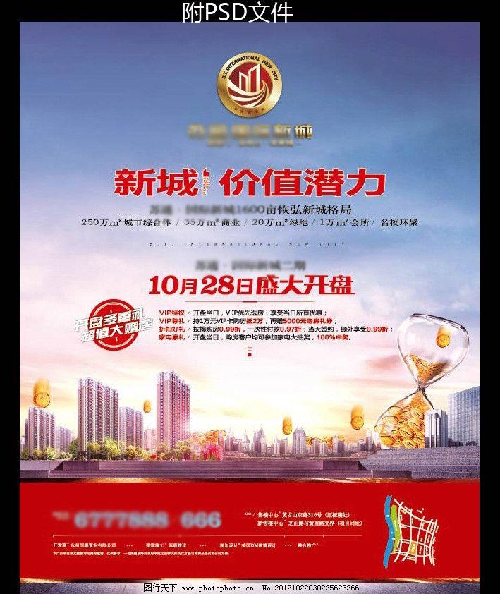 房地产海报 地产海报 地产设计 房地产设计 房地产dm 房地产单张 地产