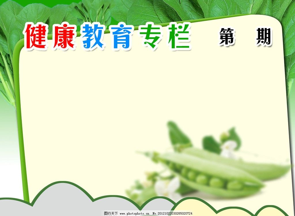 健康教育模板 健康 绿色背景 蔬菜 豆角 淡雅 展板模板 广告设计模板