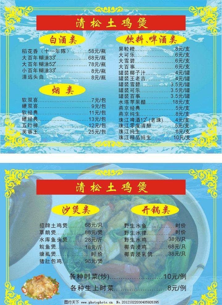食品菜单 花纹 菜式 蓝底 菜单菜谱 广告设计 矢量 cdr