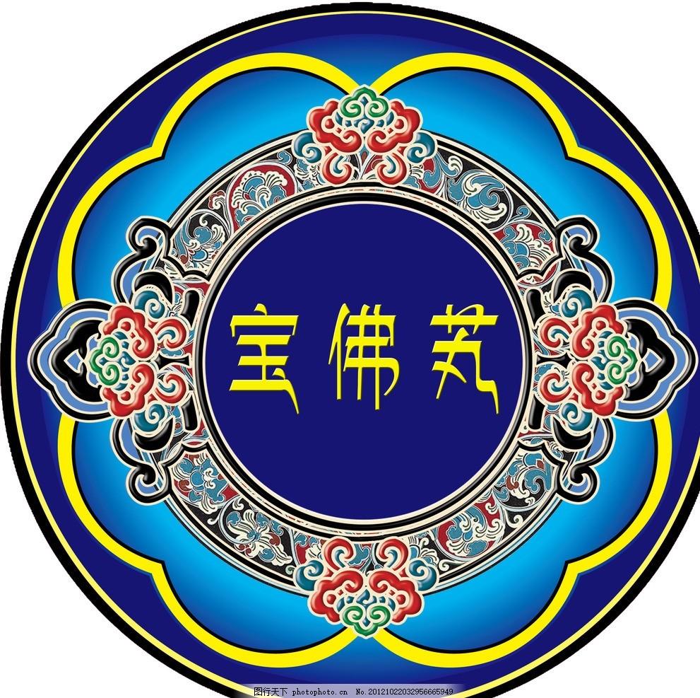 藏族花纹古典花纹素材天花板图案