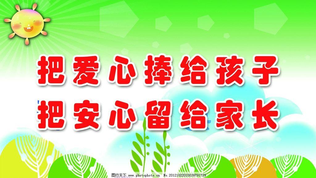 温馨提示 绿色调背景 漫画 太阳 大树 云彩 幼儿园 宣传画 源文件