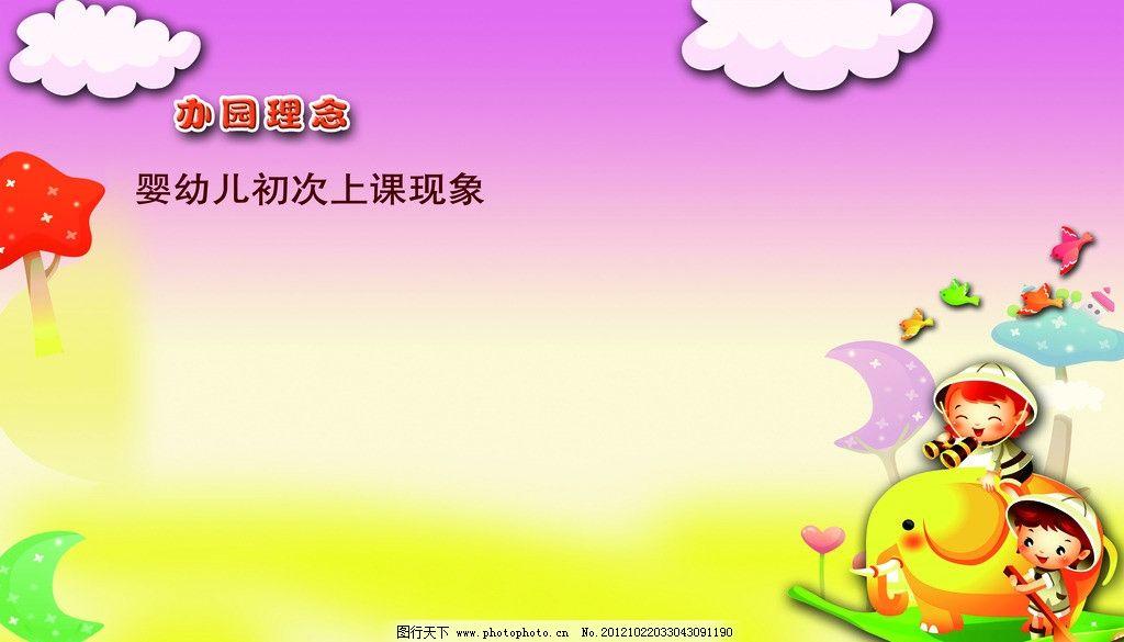 卡通漫画背景 漫画男生女生 星星 月亮 云彩 暖色调 幼儿园 宣传画