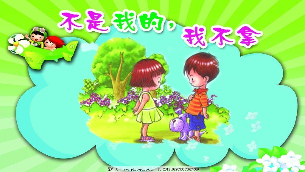 温馨提示牌 不是我的我不拿 绿色背景 卡通漫画 男生 女生 大树图片