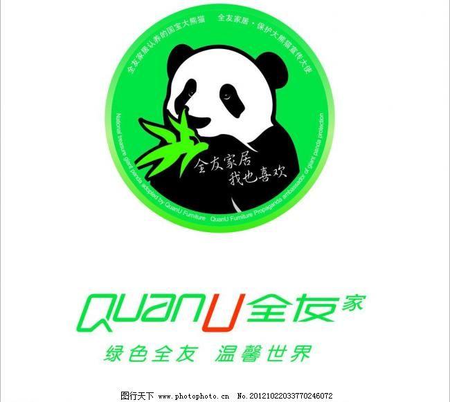 全友家私logo 广告设计 熊猫 绿色全友 幸福世界 矢量