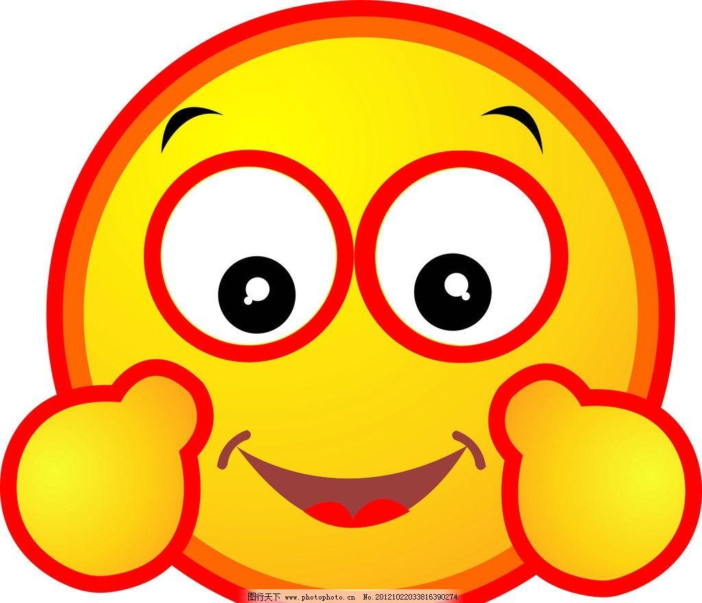 矢量笑脸 微笑 微笑的卡通笑脸 开心微笑 今天你微笑了吗 矢量素材