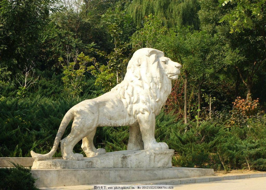 石狮子 狮子雕塑 园林雕塑 公园雕塑 公园一角 雕塑 建筑园林 摄影