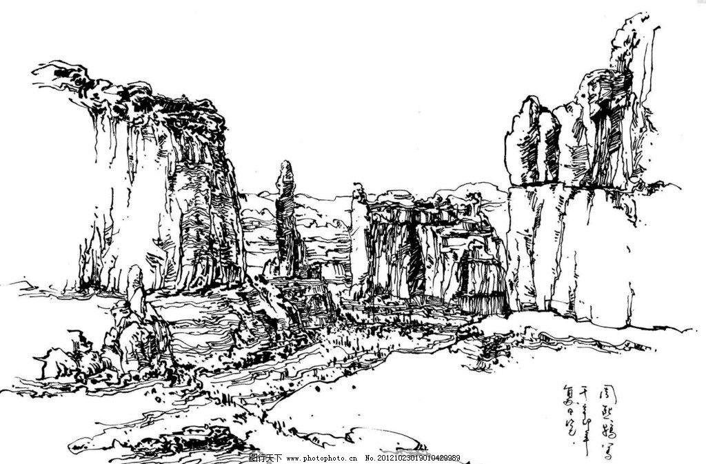风景速写 风景 石头 山 河流 速写 自然风景 周熙鵾 绘画书法 文化