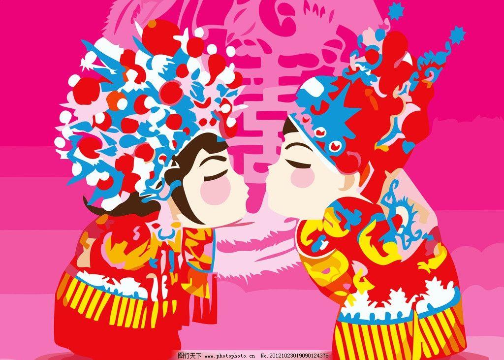 结婚 婚事 喜事 绘画 古代 新郎 新娘 红色 轻吻 卡通 绘画书法 文化