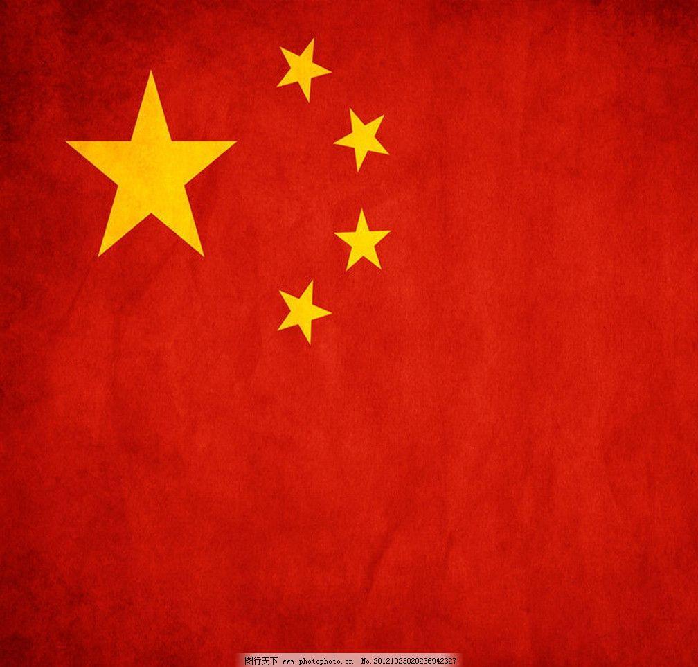 五星红旗 复古 鲜红 红旗 旗子 底纹边框 背景底纹 设计 150dpi jpg