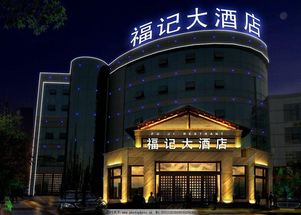 酒店亮化效果图 建筑 夜景