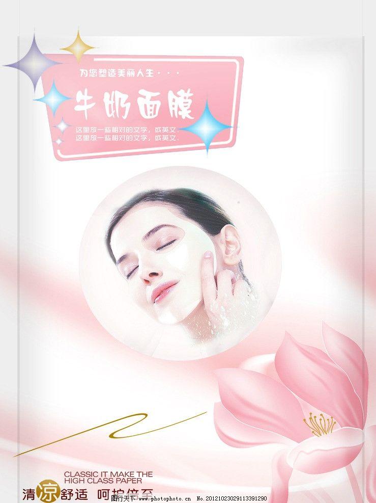 面膜包装 牛奶面膜 花 粉色调 面膜女人 包装设计 广告设计模板 源