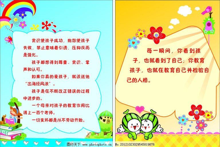 幼儿园简介 小学简介 展板 标语 宣传单 彩页 折页 幼儿园 广告