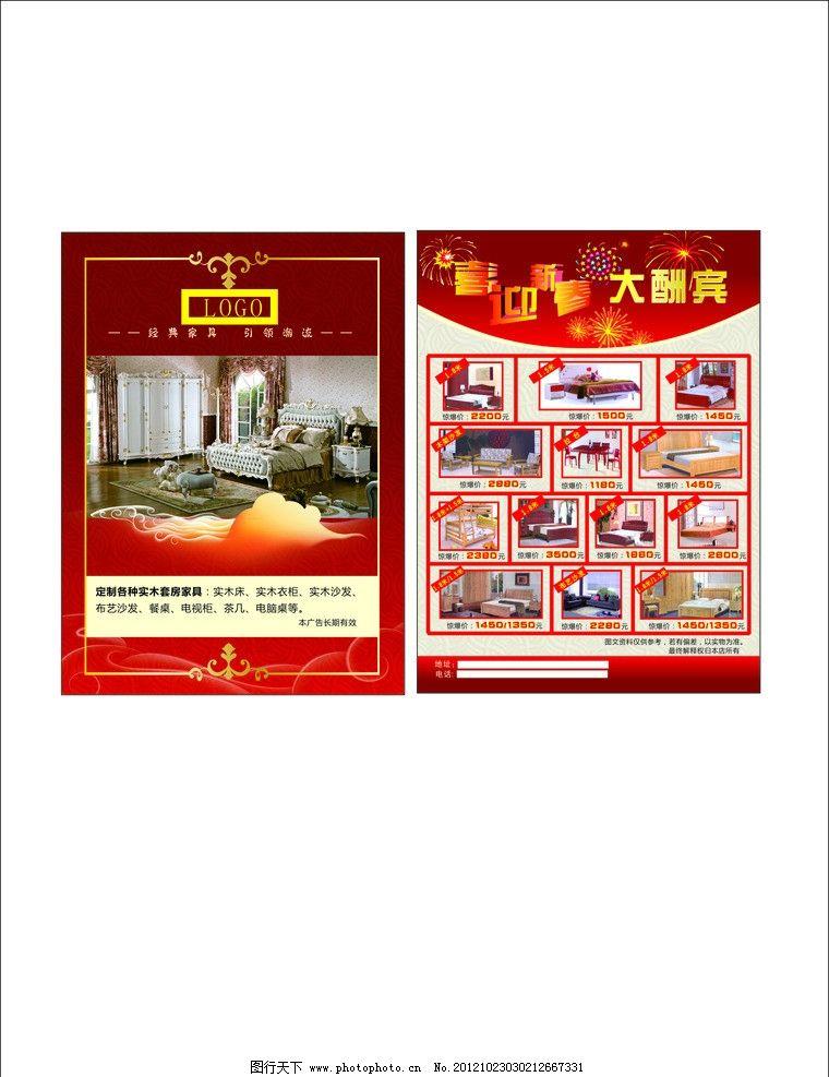 家具宣传单图片_展板模板