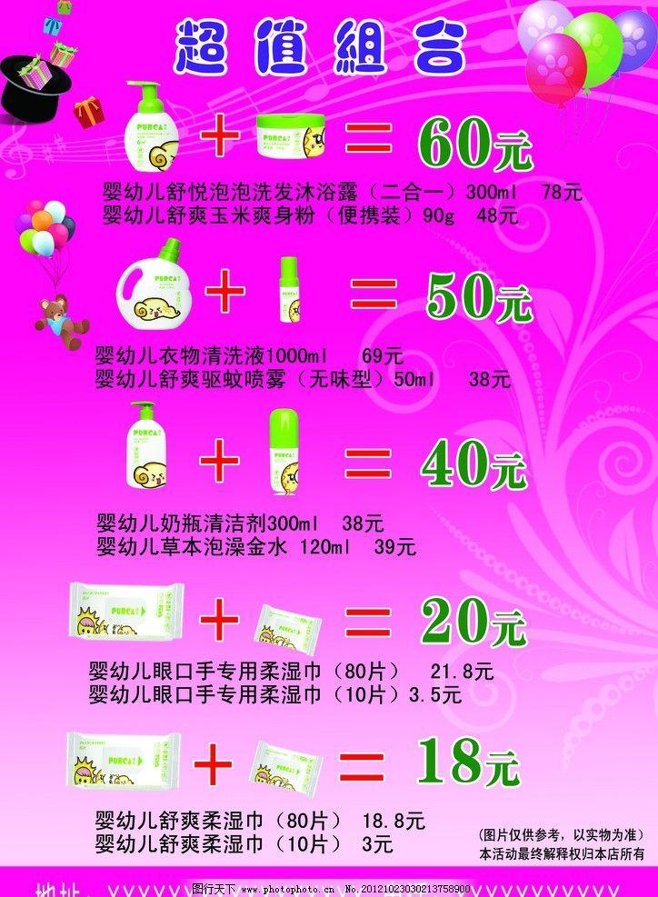母婴店dm 传单 宣传单 母婴店传单 单页 可爱可亲 粉色 底纹