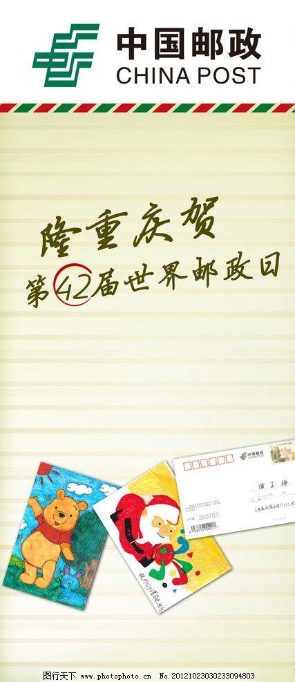 中国邮政创意x展架 中国邮政 x展架 创意 贺卡 明信片 信封 复古 书信