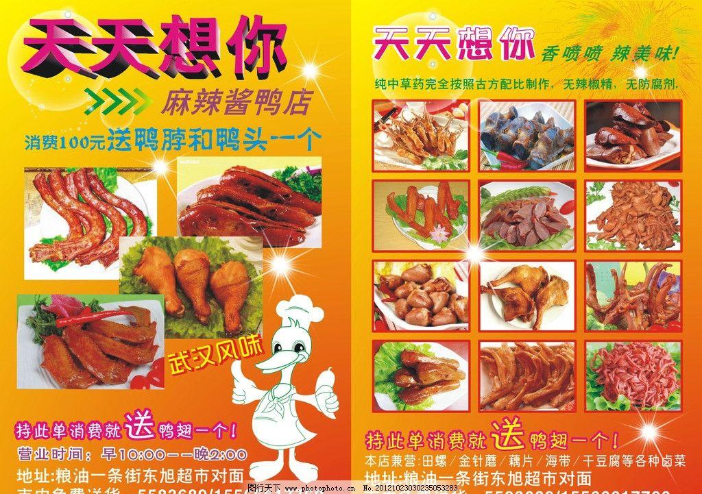 麻辣鸭脖店图片_展板模板_广告设计_图行天下图库