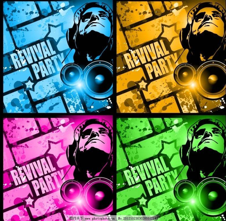 矢量音乐派对海报图片