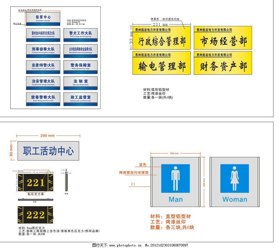 导视牌设计 标牌 金属 卫生间 科室牌 楼层牌 精美 高端 导视系统图片