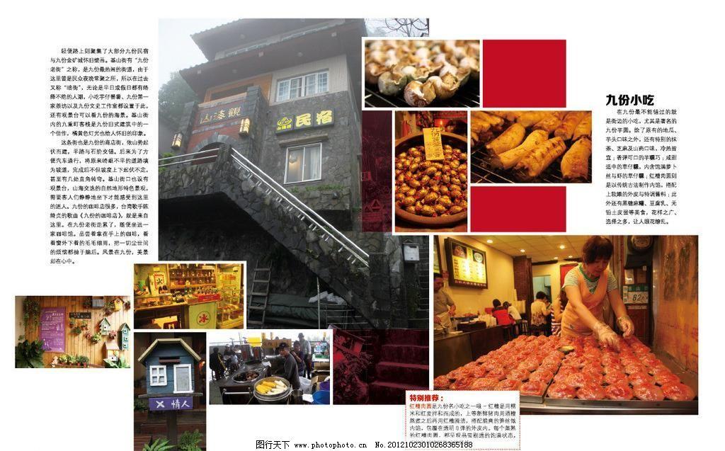 电影 风景名胜 封面 购物 旅行 旅游杂志 民风 杂志设计 杂志内页