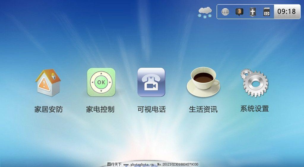 智能家居系统图片_网页界面模板_ui界面设计_图行天下图片