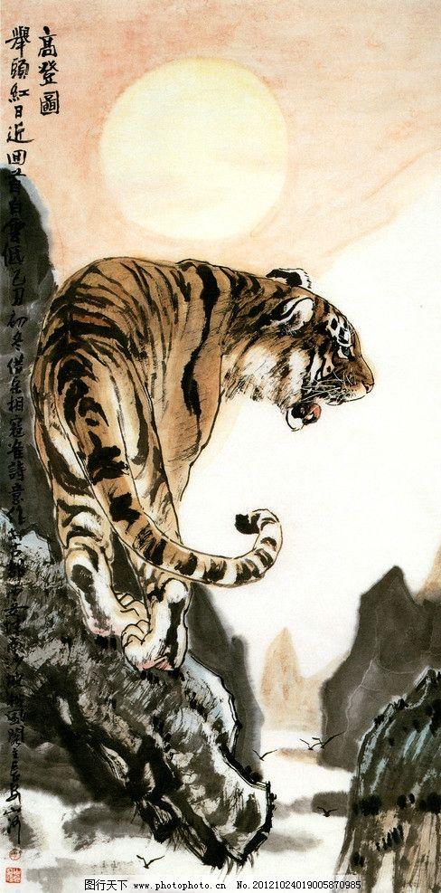 猛虎 虎啸 日出 山涧 水墨 国画 动物 绘画书法 文化艺术 大师作品