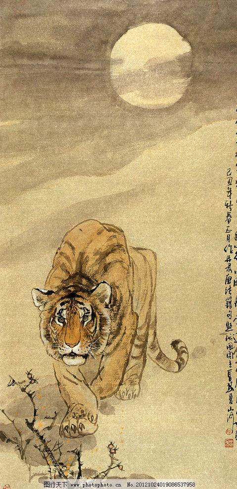 猛虎图 老虎 夜行 月亮 水墨 国画 动物 书法 大师作品 国画动物老虎