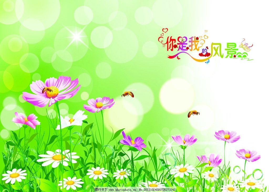 你是我的风景 绿色 圈圈 光斑 星光 花 红花 白花 青草 气泡 蜜蜂