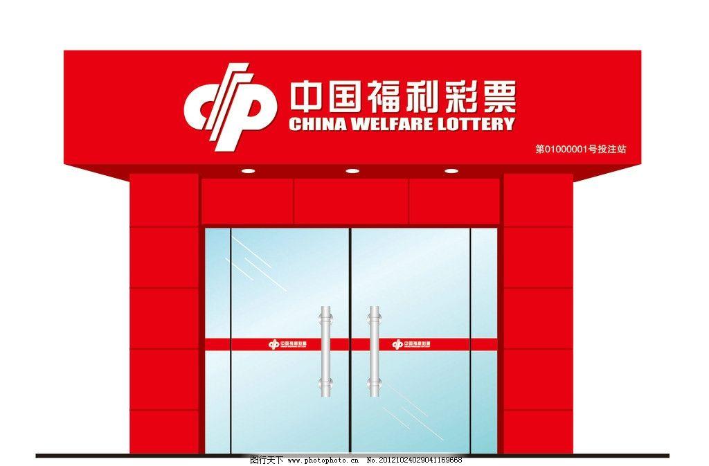 店招 福彩 铝塑板 发光字 刻字 水晶字        玻璃门 红色 其他 建筑