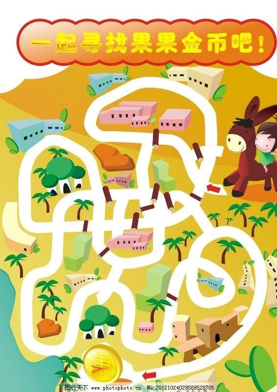 迷宫游戏 母婴 儿童 小孩 迷宫 游戏 找 路线 寻找 卡通 公子 母婴