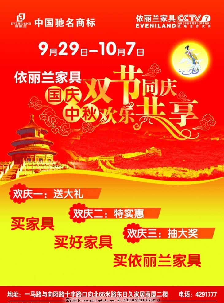 伊丽兰家具 家具广告 红色背景 国庆节 中秋节 月亮 嫦娥 故宫 长城